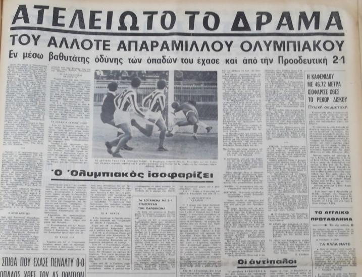 21 12 1970: